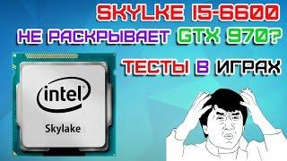Intel Skylake ни на что не способен? Тесты i5-6600 + GTX 970 в новых играх.