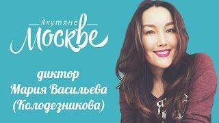 Якутяне в Москве: Мария Васильева (Колодезникова)