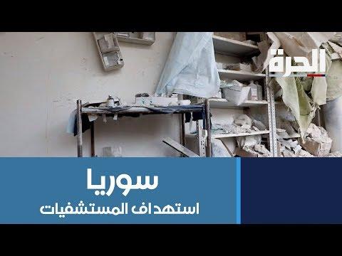 النظام السوري يستمر باستهداف المنشآت الطبية والمستشفيات  - نشر قبل 17 ساعة
