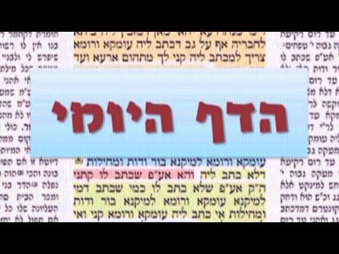 דף יומי מסכת שבת דף קנב Daf yomi Shabbos daf 152 שמואל נבון ירושלים