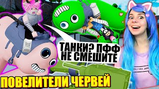 РАЗРУШИЛИ ГОРОД С ПОМОЩЬЮ ДИКИХ ЧЕРВЯКОВ! Roblox Wild Worms