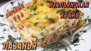Очень вкусная ЛАЗАНЬЯ с фаршем под соусом бешамель и болоньезе 💖 Итальянская кухня 💖 lasagne
