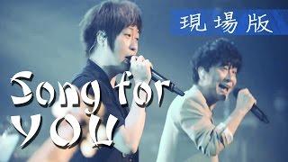 【五月天x色情塗鴉】Song for you 武道館live- 後來的我們日文版-Re:DNA  feat. Akihito --【PG中字】