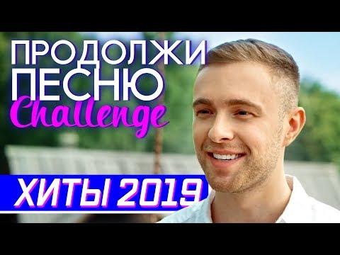 ПРОДОЛЖИ ХИТЫ ЛЕТА 2019 🔥 Элджей, Тима Белорусских, RASA, Zivert и другие