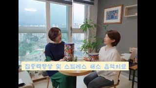 집중력향상/ 스트레스 해소 음악치료 인터뷰영상
