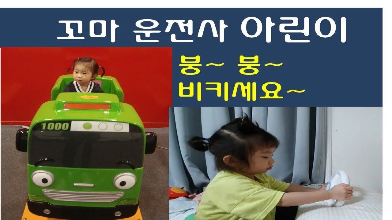 꼬마운전사아린