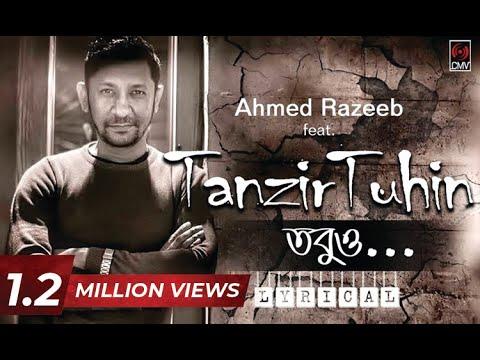 tobuo-(তবুও)- -tanzir-tuhin- -ahmed-razeeb- -lyrical- -bangla-song-2017