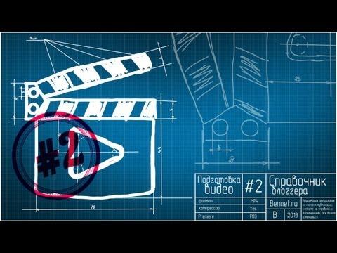 Подготовка Видео к Публикации на YouTube - Bennet Справочник