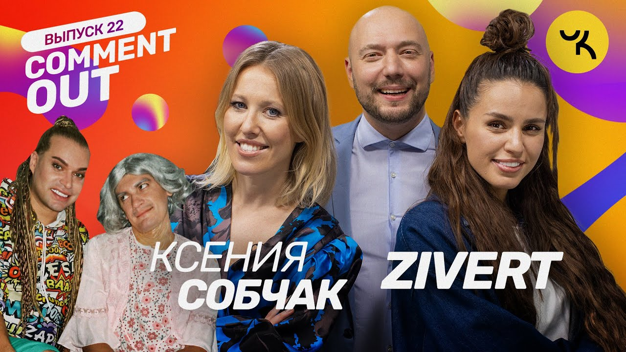 Comment Out 22 выпуск (16.06.2020)  Ксения Собчак х ZIVERT