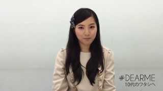 【#DearMe 浜口順子】10代のワタシへ 誇れる自分を愛そう! thumbnail