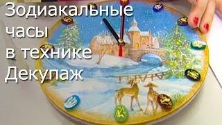 Декупаж - Зодиакальные часы - Видео мастер-класс