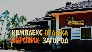 Ресторанно-гостиничный комплекс БОРОВИК - БАНЯ!