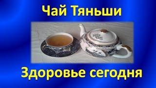 Здоровье сегодня Чай Тяньши(Здоровье сегодня волнует современного человека.Чай Тяньши поможет сохранить ваше здоровье. Зайди на мой..., 2015-04-22T17:22:26.000Z)