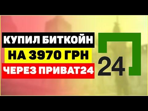 Купил биткоин на 3970 грн через приват24, инструкция