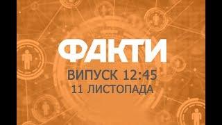 Факты ICTV - Выпуск 12:45 (11.11.2018)