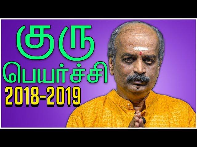 Guru Peyarchi 2018 to 2019 - ???? ????????? ??????? 2018 - Srirangam Ravi | 7338999105
