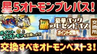 【MHR】【モンスターハンターライダーズ】《オトモンプレゼントパス!交換ランキング!》