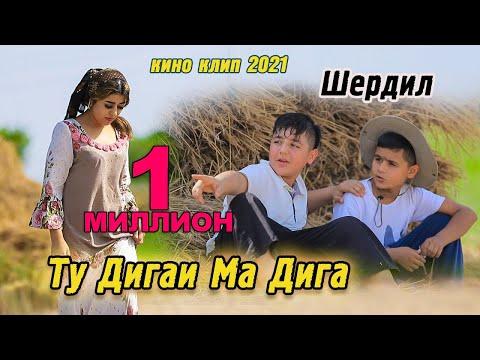 Кино клип Шердил - Ту дигаи ма Дига 2021