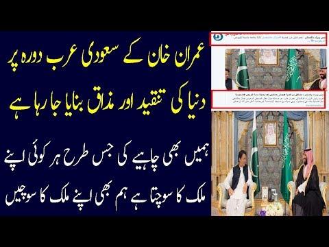 PM Imran Khan Saudi Arabia Visit Today | 22 October 2018 | Latest Saudi News Today