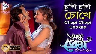 Chupi Chupi Chokhe   চুপি চুপি চোখে   Andho Prem   Babul Supriyo   Sneha Panth   Echo Bengali Muzik