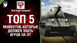 ТОП 5 моментов, которые должен знать игрок на ЛТ - Выпуск №55 - от Red Eagle [World of Tanks]