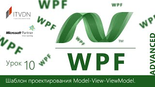 Видео курс Windows Presentation Foundation Углубленный. Урок 10. Model-View-ViewModel