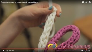 Плетение шнура из трикотажной пряжи Лента(, 2016-01-20T16:04:46.000Z)