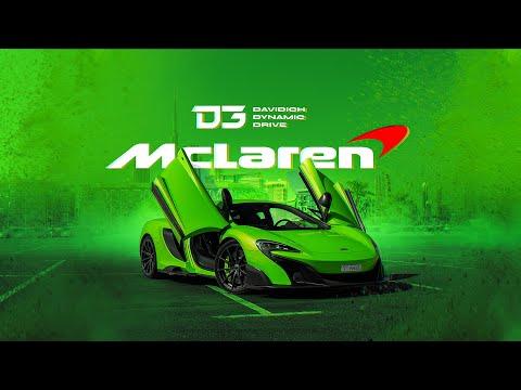 D3 McLaren 675LT Дорога для избранных!