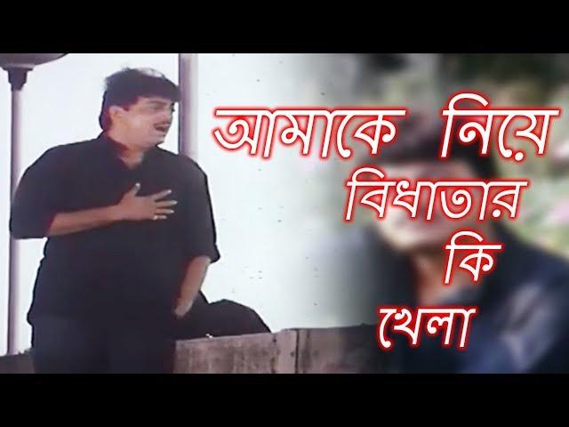 Amake Niye Bidhatar Ki Khela | ????? ???? ??????? ?? ???? | Bangla Film Song | Kumar Sanu
