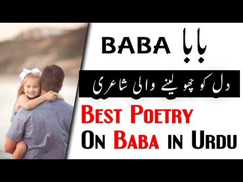 Heart Touching Poetry For Father | 2 Line Urdu Poetry About Father | Baba Ke Liye Urdu Shayari