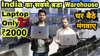 Laptop at 2000/-Rs | Laptop warehouse in Delhi | Macbook, Dell, HP,Lenevo Laptop sale Ankit Hirekhan