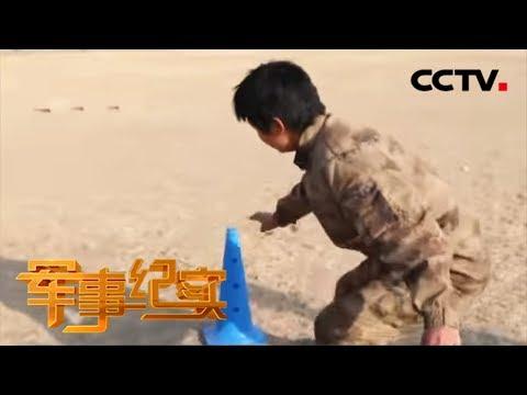 """《军事纪实》 冲关新兵连① 我的""""毕业""""大考 20190115   CCTV军事"""