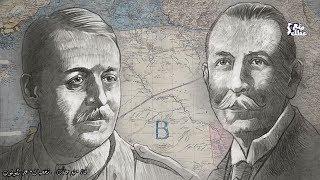 سايكس و بيكو | الرجلان اللذان رسما حدود الــ ـدول العـربــ يــة وقسماها لأجزاء  !