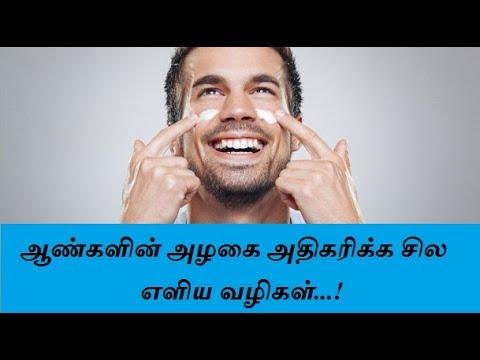 ஆண்களின் அழகை அதிகரிக்க சில வழிகள்...! (beauty tips for men in tamil ) - Tamil Info