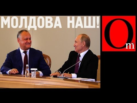 Молдова капитулировала перед Путиным. Украине приготовиться!