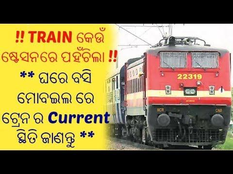 Where is my Train ? Live Train Running Status and spot your train..