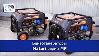 Бензиновые генераторы Matari MP 8900 и MP 7900(Видео обзор бензогенераторов Matari серии MP, а именно: Бензиновый генератор Matari MP 8900 на 6 кВт - http://bit.ly/matari_MP8900..., 2015-11-03T13:50:40.000Z)