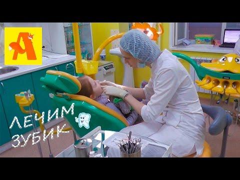 Как дети лечат зубы видео для детей