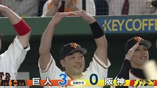 【ハイライト】丸・岡本の2者連続ホームラン!メルセデス今季初勝利で巨人連勝!