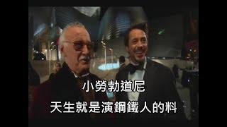 《鋼鐵人》漫畫原作者史丹李,分享他對小勞勃道尼的看法 (中文字幕) thumbnail