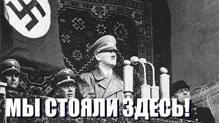 Балкон Гитлера в Литве. Тайное проникновение.