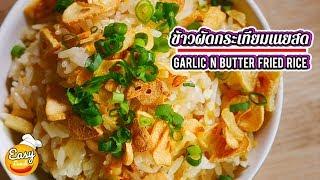 [ENG SUB] ข้าวผัดกระเทียมเนยสดแบบร้านญี่ปุ่น l Garlic and butter Fried Rice l  (อาหารชาวหอ)