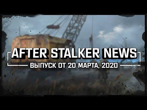 After S.T.A.L.K.E.R. News. Выпуск #15 (20.03.20)