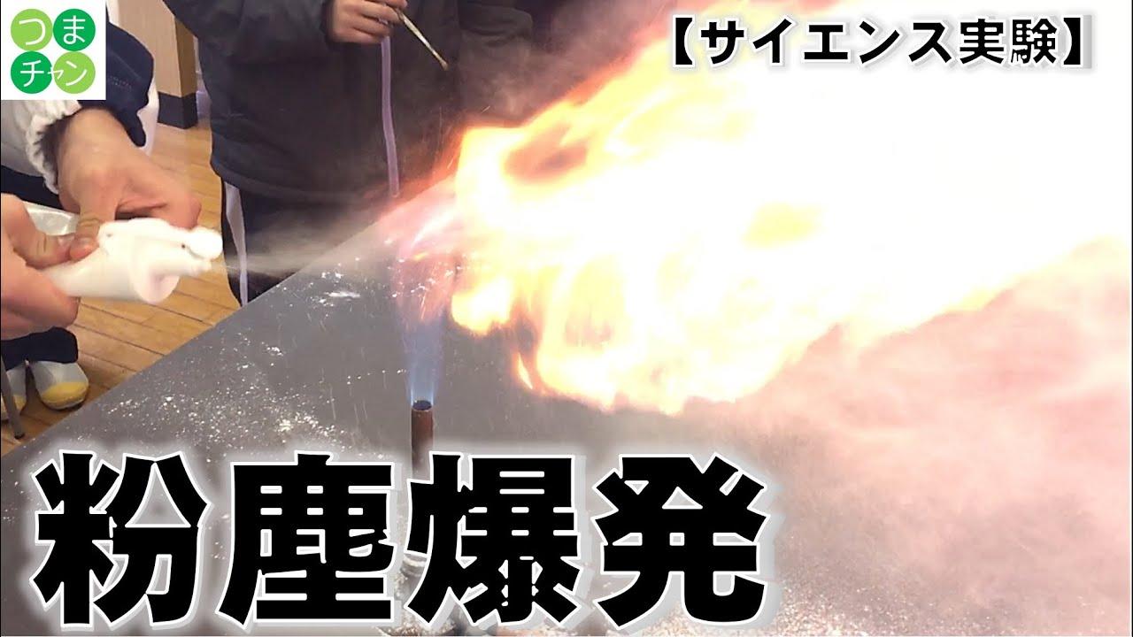 爆発 粉塵
