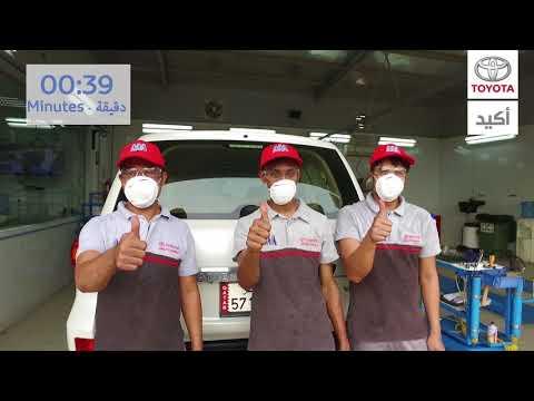 Toyota Qatar - Express Maintenance