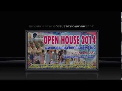 openhouse2014 นวัตกรรมการศึกษาก้าวสู่อาเซียน