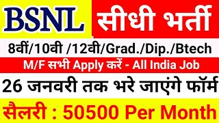 BSNL सीधी भर्ती 2019 - सैलरी: Rs.50500 | 8वी/10वी/12वी/ Graduate /Dioloma /Btech सबकी भर्ती। Latest