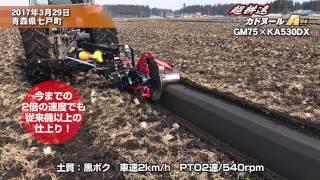 Repeat youtube video Sasaki超耕速カドヌールエースin青森県七戸町(クボタ)