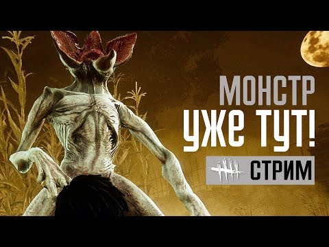 DEAD BY DAYLIGHT ➤ МОНСТР УЖЕ ТУТ!