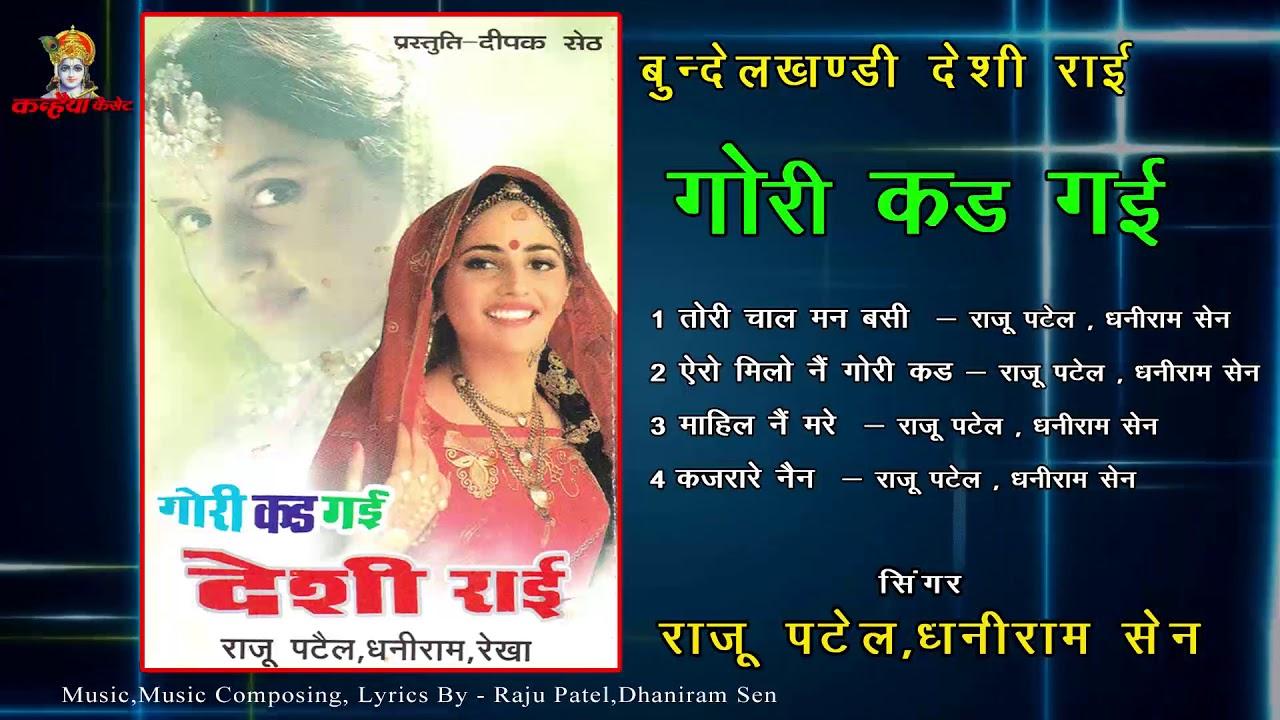 Download Gori Kad Gai   Bundeli Deshi Rai   Raju Patel   Dhaniram Sen   Mp3 Kanhaiya Audios